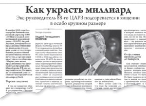 yakovler-gazeta