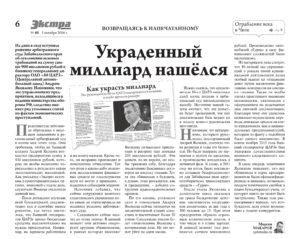 yakovler-gazeta2
